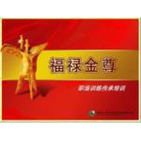 保险:中国人寿 福禄金尊 两全保险(分红型)理财 保障