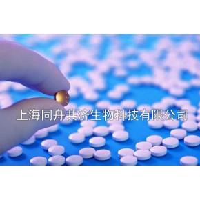 提供片剂oem代加工|片剂委托加工|上海同舟共济生物科技