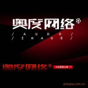 【奥度网络】B2C金银珠宝购物商城网站建设计制作