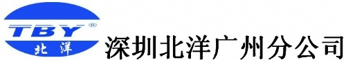 深圳市北洋实业有限公司广州分公司