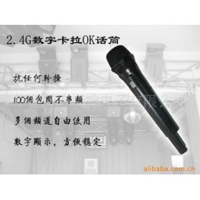 2.4G无线专业话筒