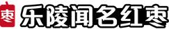 乐陵闻名红枣购销服务中心