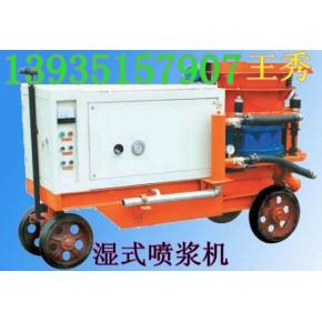 黑龙江工程用湿喷机 矿用湿喷机