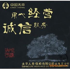 中国太平人寿/国泰财险/中国人保财险:保险推广促销炭雕汽挂礼品