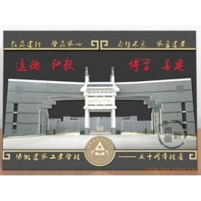 安徽建筑工业学校:学校个性订制/炭雕礼品/周年校庆/纪念礼品