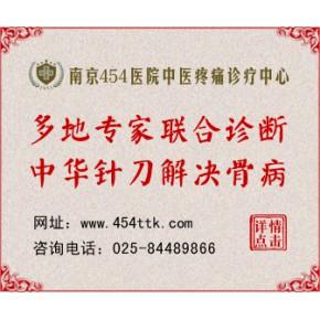 南京费用低的颈椎病医院 南京便宜的颈椎病疗法