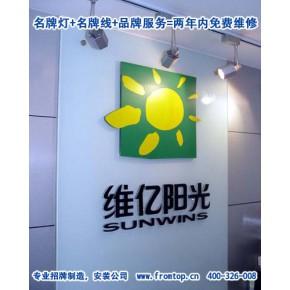 亚克力字背景墙  品牌  丰韬广告