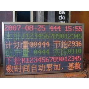 广州LED电子看板 新星