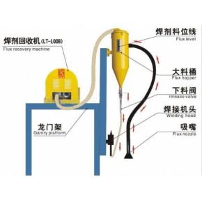 LT-100B焊剂回收机