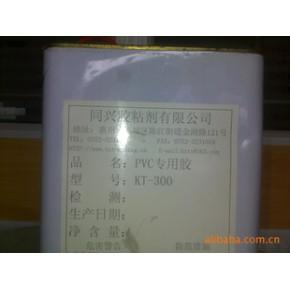 惠州市同兴KT-300胶水