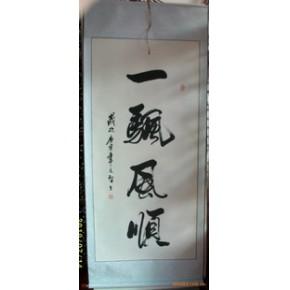 北京批发卷轴字画,工艺字画,书法,20元起,