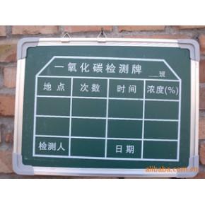 一氧化碳检测牌,煤矿用板,震通教学黑板
