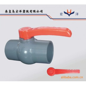 PVC塑料球阀 110 宏洋