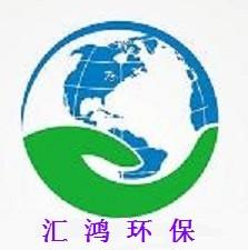 西安汇鸿环保科技有限公司