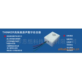 THINKER高保真原声拾音器(汽车专用)