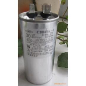 厂价高质量CBB65空调用30UF电容器