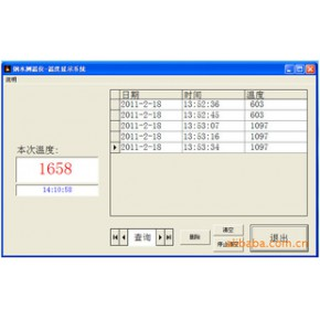 钢水温度电脑显示记录系统