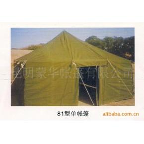 批发供应优质军用军绿色4.5X4.5米单帐篷