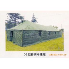 厂价批发供应优质军用迷彩色4X7米单帐篷