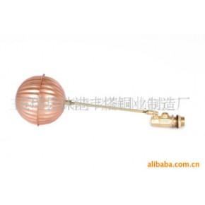 新优质专利紫铜浮球阀 FT004
