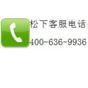 松下)关爱〖世界╱健康〗(上海松下洗衣机售后报修电话)4006369936