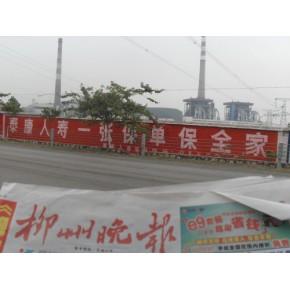 泰康人寿-广西省墙体广告