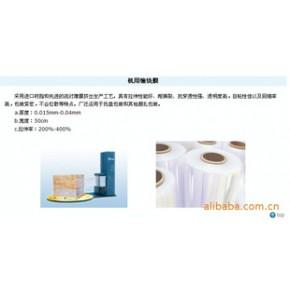 长期供应优质打包用PE拉伸膜