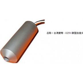 台湾麦特 -025N 微型拾音头