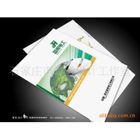 画册设计/宣传册设计