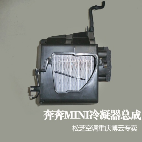 【松芝空调|长安汽车空调|奔奔mini蒸发器】