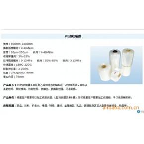 秦皇岛销售优质箱子包装用塑料缠绕膜