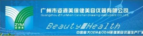 广州姿源美保健美容仪器有限公司