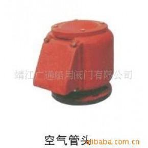 油舱空气管头、水舱空气管头、帽式空气管头、浮筒式空气管头