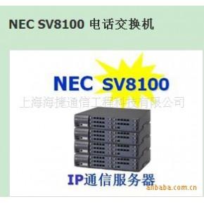 程控交换机 NEC  NECSV8100 NEC交换机 NEC集团电话 交换机