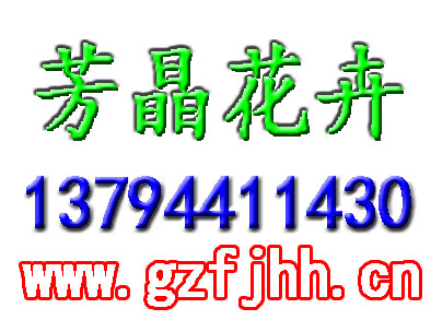 广州市芳晶园艺有限公司