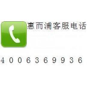 惠而浦)关爱〖世界╱健康〗(上海惠而浦洗衣机售后报修电话)4006369936
