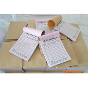 票据印刷/联单印刷/收据印刷/销售清单印刷