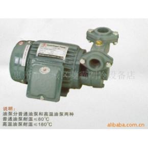 高温及普通油泵 0.37、0.75