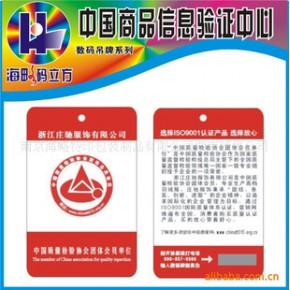 销售电子防伪标签、吊牌