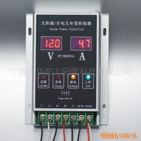 太阳能/市电互补型控制器 12V