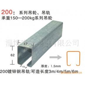 生产销售优质镀锌钢吊轨 吊滑轮 长度3-12米