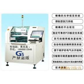 GKG-G5新型锡膏印刷机,国内全自动印刷机首选!