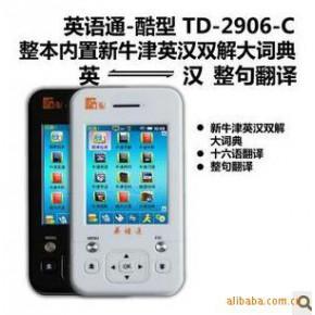 英语电子词典翻译机 康明TD-2906-C 新牛津 新牛津英语双解 16语