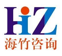 南京海竹企业管理咨询有限公司