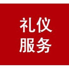 上海熙悦市场营销策划有限公司  专业礼仪服务