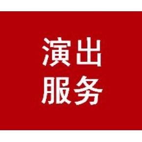 上海熙悦市场营销策划有限公司 演出影像设备租赁舞台搭建
