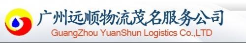 广州远顺物流茂名服务公司
