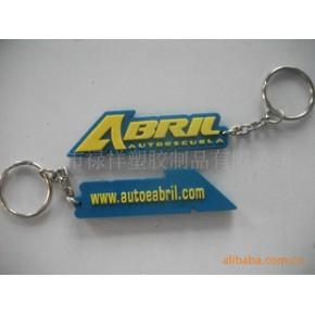 【定制】双面合模钥匙扣,广告钥匙扣,可定做logo