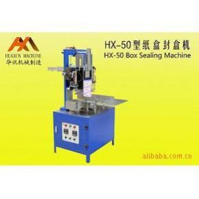 HX-50纸盒封盒机 华讯