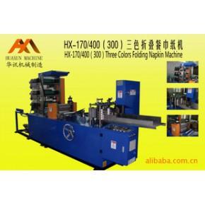 HX-170/400(300)折叠餐巾纸机